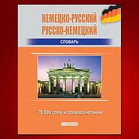Глория Немецко-русский, русско-немецкий словарь 75 000, фото 1