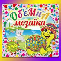 Глория Об ємна мозаїка. Фіолетова, фото 1