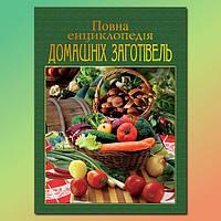 Глория Повна енциклопедія домашніх заготівель, фото 1