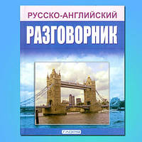 Глория Разговорник русско-английский, фото 1