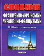 Глория Французько-український , Укр-Французький словник 70 000