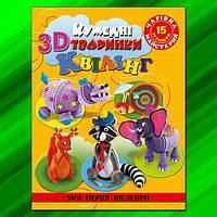 Глория Чарівна майстерня Кумедні тварини в 3Д квіл, фото 1