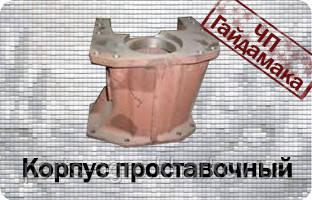 Т-150 151.21.256-4А  Корпус проставочный (новый!!!