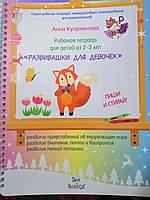 """НОВИНКА! Рабочая тетрадь  для детей 2-3 лет """"Развивашки для девочек"""". Автор: Анна Куприянова"""