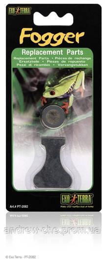 Сменная мембрана для генератора тумана ExoTerra Fogger - АкваЗоо маркет ТриРифа в Харькове