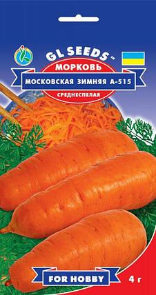 Морковь Московская зимняя, пакет 4 г - Семена моркови, фото 2
