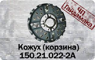 150.21.022-2АКожух муфты главного сцепления в сборе корзина СМД-60