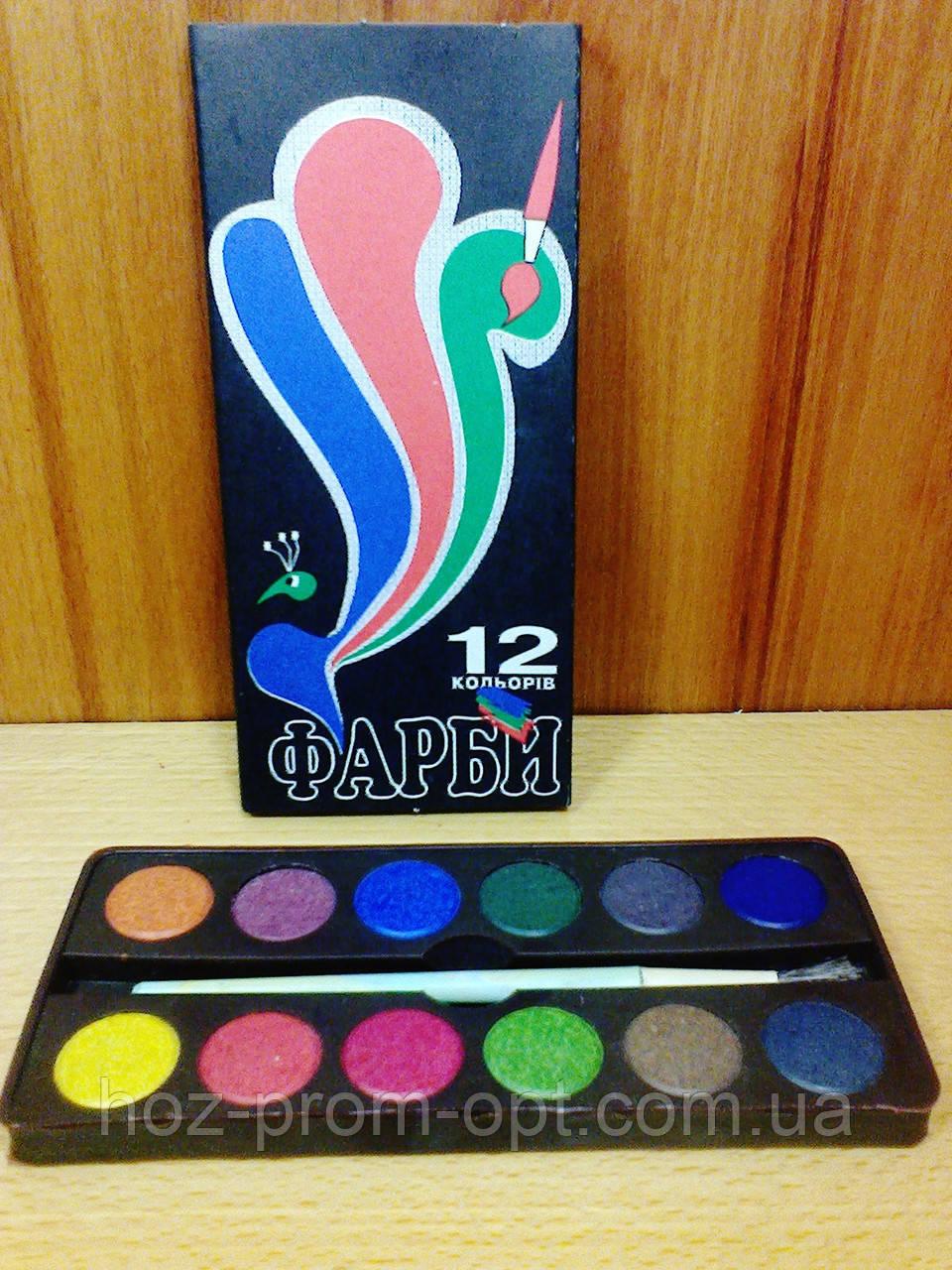 Фарби акварельні, 12 кольорів з пензликом, Україна.