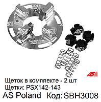Щеткодержатель стартера Opel Movano 2.5 CDTi. Опель Мовано. Щеточный узел на стартер Valeo, SBH3008 (AS-PL)