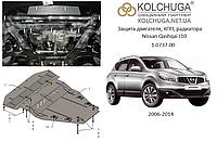Защита на двигатель, КПП, радиатор для Nissan Qashqai+2 (2006-2014) Mодификация: все Кольчуга 1.0737.00 Покрытие: Полимерная краска