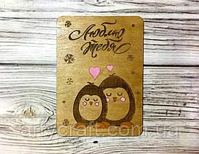 """Открытка на День Влюбленных """"Пингвины"""""""