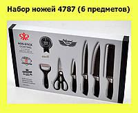 Набор ножей 4787 (6 предметов)!ОПТ