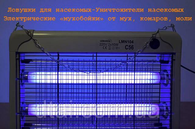 купить уничтожители насекомых Украина