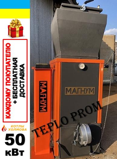 КОТЕЛ ХОЛМОВА «МАГНУМ» 50 кВт