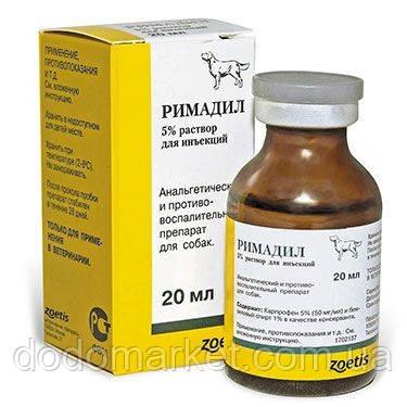 Римадил 20 мл (карпрофен) раствор для инъекций