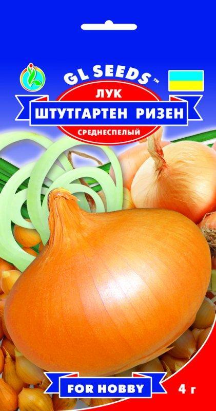 Лук Штутгартен Ризен, пакет 4 г - Семена лука