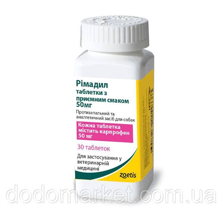 Римадил таблетки с приятным вкусом 50 мг