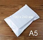 Курьерские пакеты  А5, 190х240 мм, от 1000 шт.