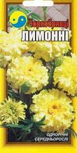 Чорнобривці Лимонні 0,4 р.