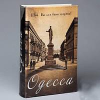 """Книга - сейф с замком """"Одесса"""", 26*17*5см."""