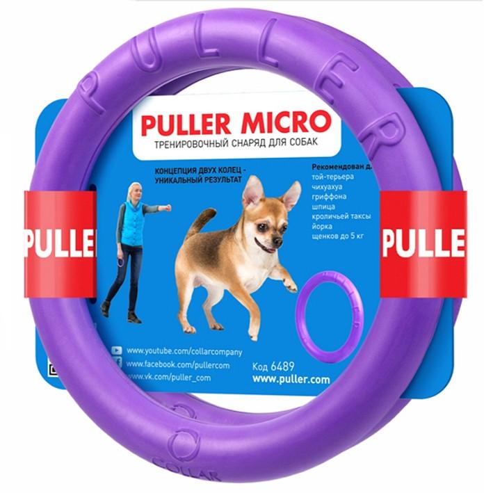 Іграшка Puller Micro пуллер Мікро тренувальний снаряд для собак 13 см