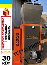 КОТЕЛ ХОЛМОВА «МАГНУМ» 30 кВт