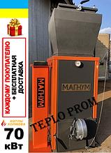 КОТЕЛ ХОЛМОВА «МАГНУМ» 70 кВт