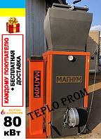 КОТЕЛ ХОЛМОВА «МАГНУМ» 80 кВт