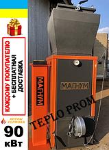 КОТЕЛ ХОЛМОВА «МАГНУМ» 90 кВт