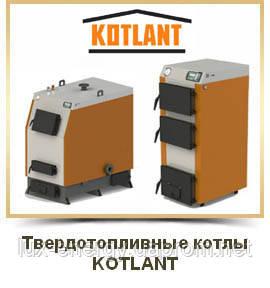 Котлы Kotlant серия КB, фото 2
