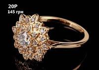Кольцо,медзолото,позолота,медицинское золото,Xuping  20 размер