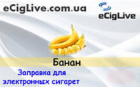 Банан. 10 мл. Жидкость для электронных сигарет.