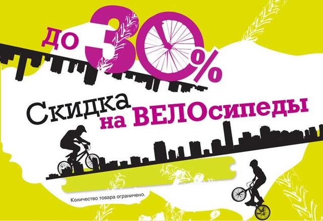 Велосипеды распродажа скидки акции