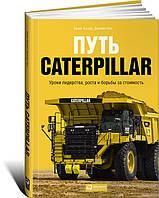Путь Caterpillar: Уроки лидерства, роста и борьбы за стоимость Бушар К