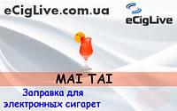MAI TAI. 10 мл. Жидкость для электронных сигарет.