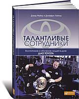 Талантливые сотрудники: Воспитание и обучение людей в духе дао Toyota Лайкер Дж