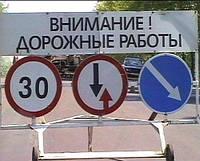 Монтаж дорожных плит в Харькове и Харьковской обл.