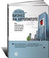 Бизнес на автопилоте: Как собственнику отойти от дел и не потерять свой бизнес Меркулов А. Мрочковский Н.