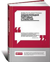 Энциклопедия торговых стратегий МакКормик Д