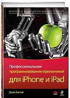 Профессиональное программирование приложений для iPhone и iPad (978-5-699-55828-5)