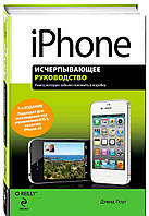 IPhone. Исчерпывающее руководство (978-5-699-57960-0)