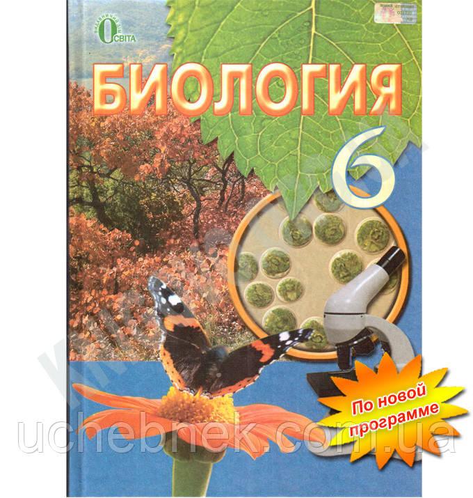 Программа биология 6 класс учебник