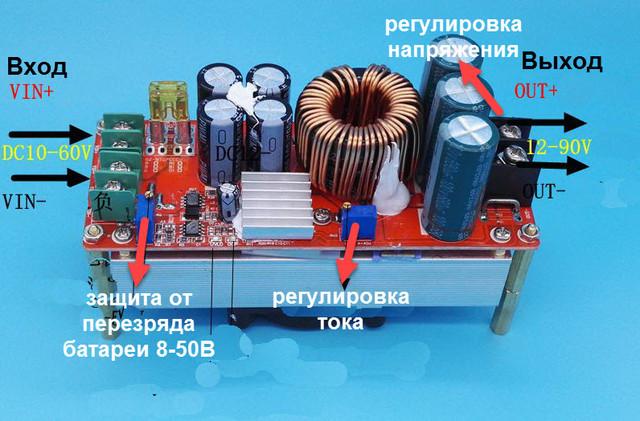 Повышающий преобразователь 1500W 30A DC-DC 10V-60V в 12V -90V Драйвер повышающий электро велосипеда