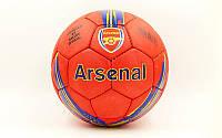 Мяч футбольный №5 Гриппи 5 слоев ARSENAL FB-6718