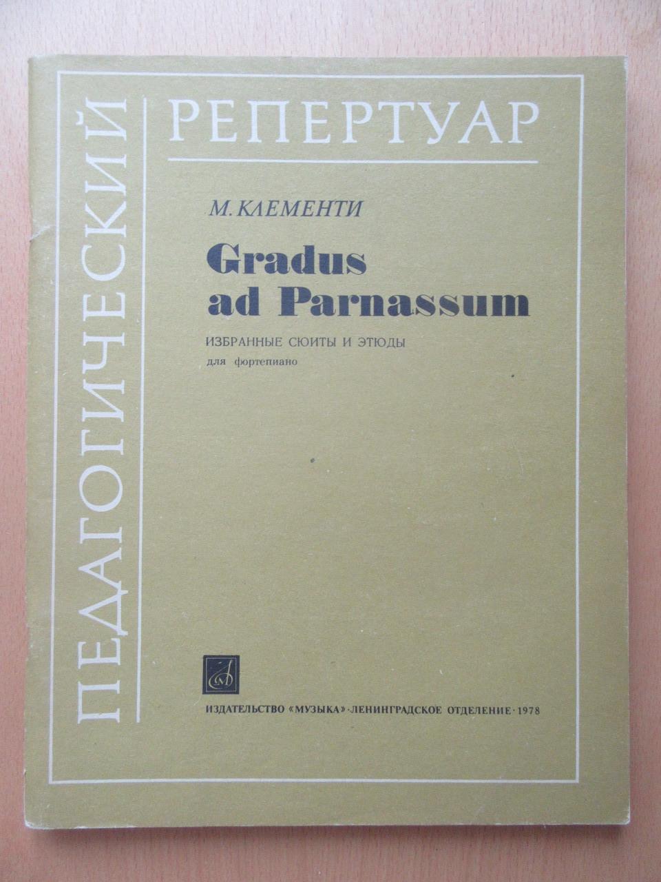 Муцио Клементи. Gradus ad Parnassum. Избранные сюиты и этюды