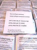 Плёнка для всех окон 2м шириной(на метраж),теплосберегающая в Харькове,энергосберегающая плёнка в купить,термо