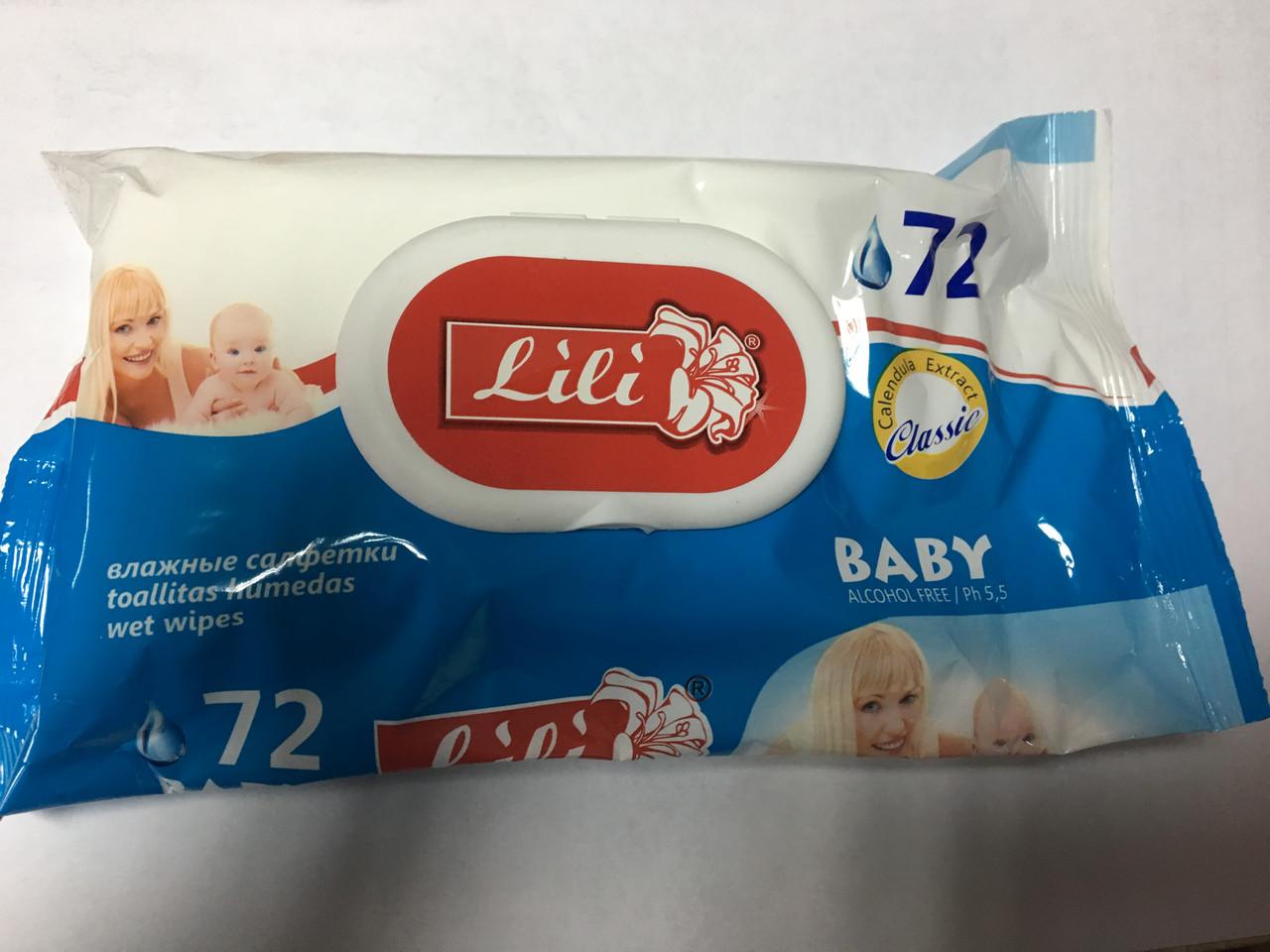 Влажные салфетки детские Lili ''Классик'' ( с клапаном),  72 шт