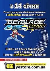 Турнір з BEYBLADE серед шкіл м.Луцьк