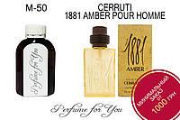 Мужские наливные духи 1881 Amber pour Homme Черрути  125 мл