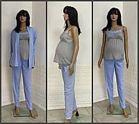 Домашний костюм пижама для беременных и кормящих с брюками тройка 44р,  Голубой ad6f90e3291